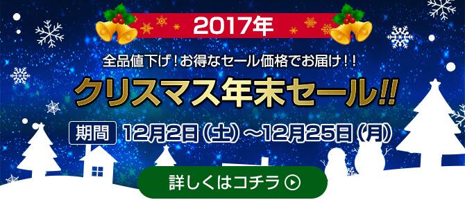 2017年クリスマス年末セールのイメージ